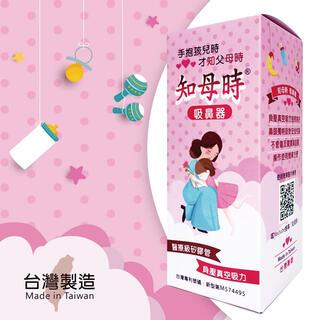 ピジョン(Pigeon)の台湾で大人気!知母時(CHIBOJI/チボジ)鼻水吸い取り器 手動ポンプ式 (鼻水とり)