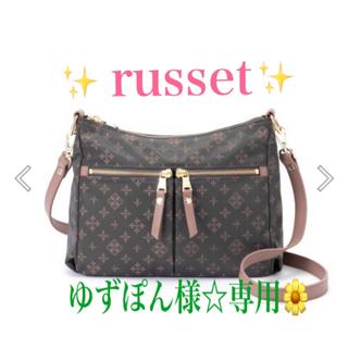 Russet - ☣️ラシット2wayショルダーバッグ