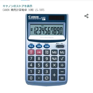 キヤノン(Canon)のCanon ソーラー電卓LS-10TS(その他)