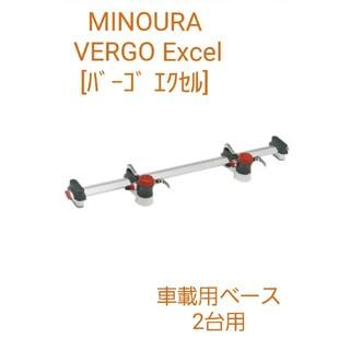 シマノ(SHIMANO)のMINOURA(ミノウラ) VERGO Excel 車載用(その他)