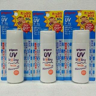 ピジョン(Pigeon)の UVベビーミルクウォータープルーフ SPF50【50g】3個セット(ベビーローション)