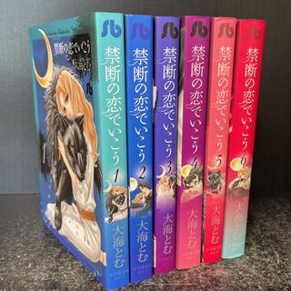 小学館 - 禁断の恋でいこう 文庫版 全巻 全6巻セット 大海とむ 少女漫画