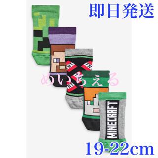 Microsoft - 【即納】マルチ Minecraft ソックス5足組(ボーイズ)19-22
