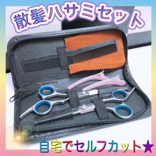 ✨収納ケース付き✨ 散髪用 ハサミセット セルフカット(散髪バサミ)