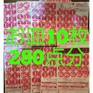 ヤマザキセイパン(山崎製パン)のきみどり様専用、点数券280点、お皿10枚分【送料無料】 ◆(食器)