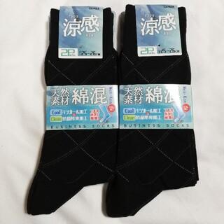 グンゼ(GUNZE)の4足セット 黒 グンゼ 綿混 ソックス 涼感 靴下 抗菌防臭 メンズ A(ソックス)
