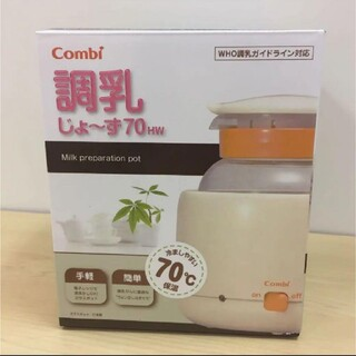combi - コンビ 調乳じょーず 70H