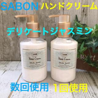 SABON - サボン ハンドクリーム デリケートジャスミン ポンプ×2本セット