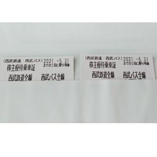 西武 株主優待 切符 2枚(鉄道乗車券)