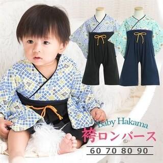 袴ロンパース60cm(和服/着物)