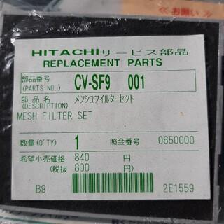 ヒタチ(日立)の日立 メッシュフィルターセット CV-SF9 001(掃除機)