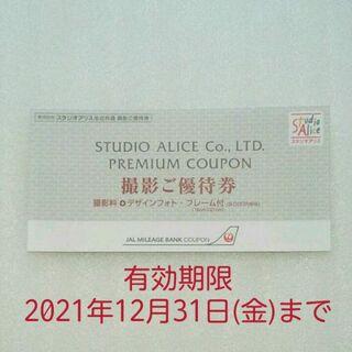ラクマパック スタジオアリス 撮影 ご優待券 JAL 期限2021年12月31日(その他)