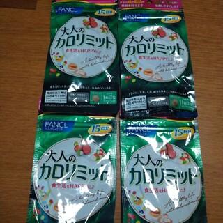 ファンケル(FANCL)のファンケル 大人のカロリミット 15回分 45粒×4(ダイエット食品)