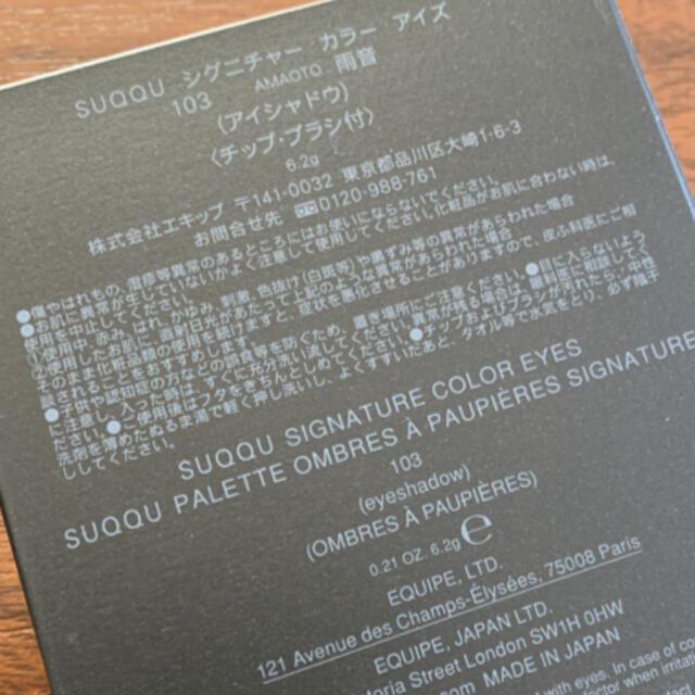 SUQQU(スック)のSUQQU シグニチャーカラーアイズ 103 雨音 AMAOTO コスメ/美容のベースメイク/化粧品(アイシャドウ)の商品写真