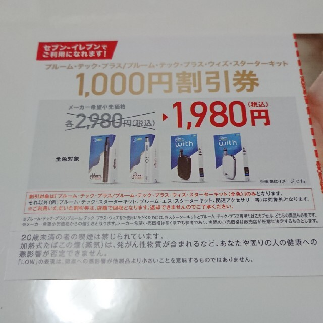 PloomTECH(プルームテック)のセブンイレブン限定 プルームテックプラス スターターキット 1000円引き メンズのファッション小物(タバコグッズ)の商品写真