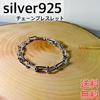【silver925】シルバー チェーンブレスレット U型