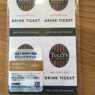 タリーズコーヒー(TULLY'S COFFEE)のタリーズチケット 福袋 20枚(フード/ドリンク券)