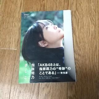 エーケービーフォーティーエイト(AKB48)のさしこ 指原莉乃1stフォトブック(アート/エンタメ)
