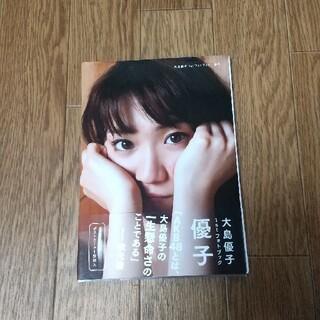 エーケービーフォーティーエイト(AKB48)の優子 大島優子1stフォトブック(その他)