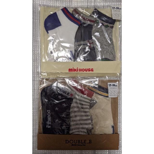 mikihouse(ミキハウス)のミキハウス&ダブルB新品靴下17-19cmソックスパック キッズ/ベビー/マタニティのこども用ファッション小物(靴下/タイツ)の商品写真