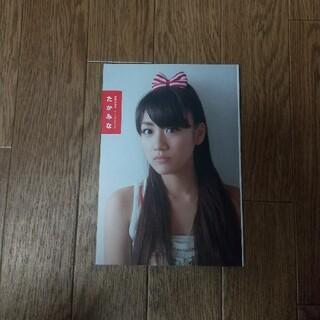 エーケービーフォーティーエイト(AKB48)のたかみな 高橋みなみ1stフォトブック(アート/エンタメ)