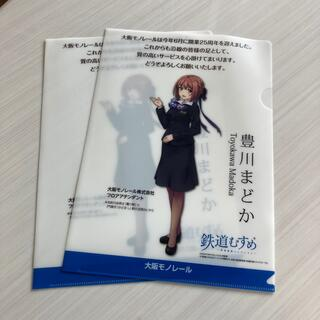 大阪モノレール クリアファイル 2枚セット(クリアファイル)