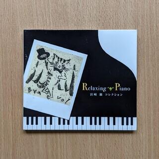 宮崎駿コレクション ジブリ CD ピアノ