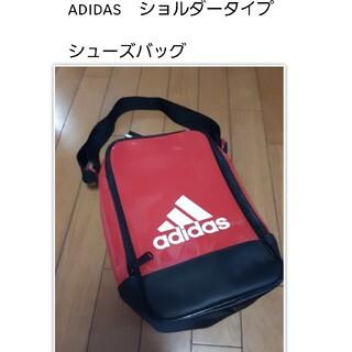 アディダス(adidas)の未使用品!adidas ショルダータイプ シューズバッグ(ショルダーバッグ)