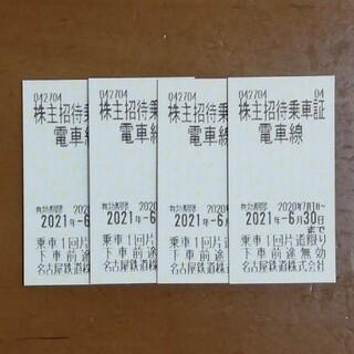 名鉄株主優待乗車証4枚セット(鉄道乗車券)