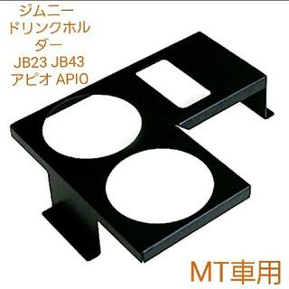 スズキ - ジムニー ドリンクホルダー JB23 JB43 アピオ APIO