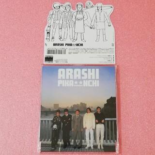 【帯付き】嵐 PIKA★★NCHI 初回限定盤 CD ピカンチダブル