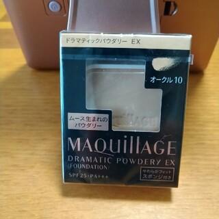 マキアージュ(MAQuillAGE)の資生堂 マキアージュ ドラマティックパウダリー EX オークル10(ファンデーション)