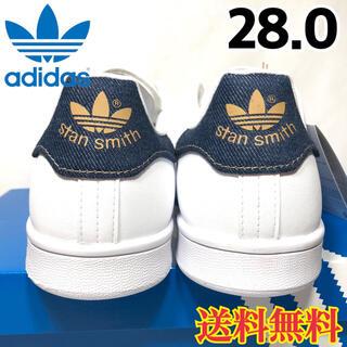 アディダス(adidas)の【新品】アディダス スタンスミス スニーカー ホワイト デニム 28.0(スニーカー)