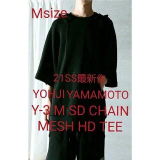 ワイスリー(Y-3)の21春夏 最新作 Y-3 M SD CHAIN MESH HD TEE(パーカー)