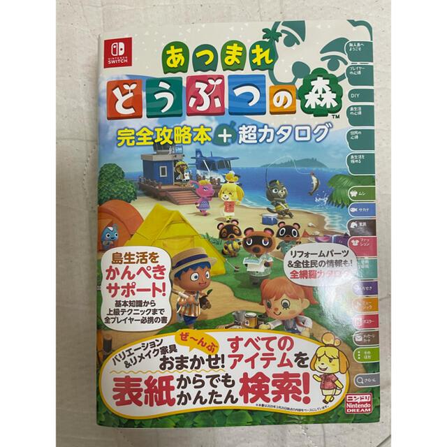 Nintendo Switch(ニンテンドースイッチ)のあつまれどうぶつの森 攻略本 エンタメ/ホビーのゲームソフト/ゲーム機本体(その他)の商品写真