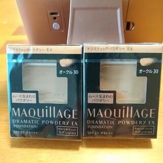 MAQuillAGE - マキアージュ ドラマティックパウダリーEX  オークル30✕2
