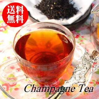 フレーバーティーシャンパン紅茶500g/大容量サイズ 紅茶 ティー フレーバー(茶)