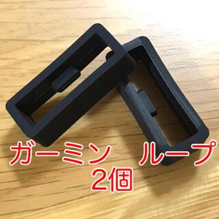 ガーミン  ループ  2個 黒色 Instinct  235J/630J/630(ランニング/ジョギング)