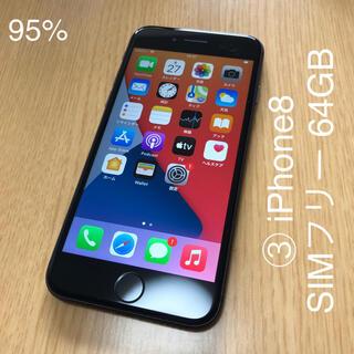 iPhone8 SIMフリー 64GB 本体のみ スペースグレイ