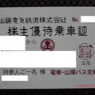 山陽電鉄 山陽電気鉄道 株主優待 定期券 株主優待乗車証(鉄道乗車券)