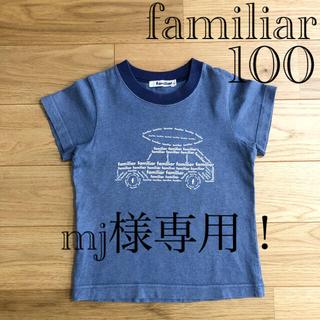 familiar - 【良品】familiar ファミリア 半袖Tシャツ ブランドロゴ 車 100