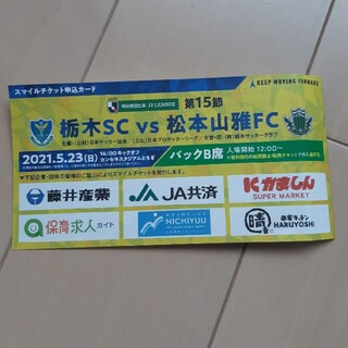 栃木SC  松本山雅FC サッカー チケット(サッカー)