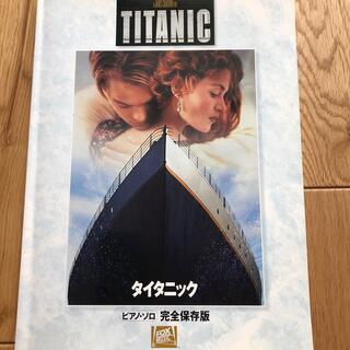 タイタニック楽譜(映画音楽)