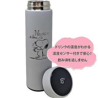 SNOOPY - スヌーピー 温度センサー付き ディスプレイステンレスボトル