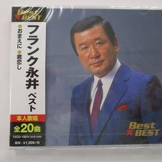 フランク永井 ベスト おまえに 君恋し CD 新品 1B(演歌)