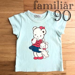 familiar - 【良品】familiar ファミリア ヴィンテージ風 リアちゃん Tシャツ 90