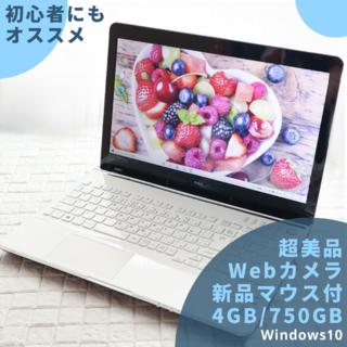 エヌイーシー(NEC)のNEC 超美品/Webカメラ/4GB/750GB/新品マウス付(ノートPC)
