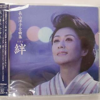 長山洋子 全曲集 絆 たてがみ じょんがら女節 CD ベスト 新品 2N(演歌)