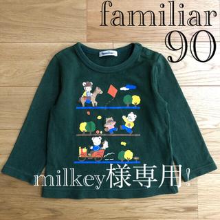 familiar - 【良品】familiarファミリア ファミちゃん 乗馬 ロンT トレーナー 90