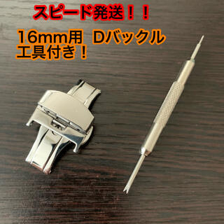ワンプッシュ Dバックル 16mm用 腕時計 ベルト 用 工具付き!ステンレス